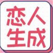 抖音恋人生成器无广告版v1.1 红包版