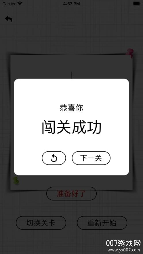 43999记忆小游戏v1.0.1 手机版