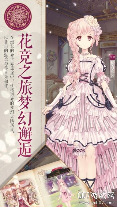 爱丽丝的衣橱中文汉化手机版v1.0.827 稳定版