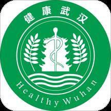 健康武汉核酸结果检测查询软件v3.13 手机版