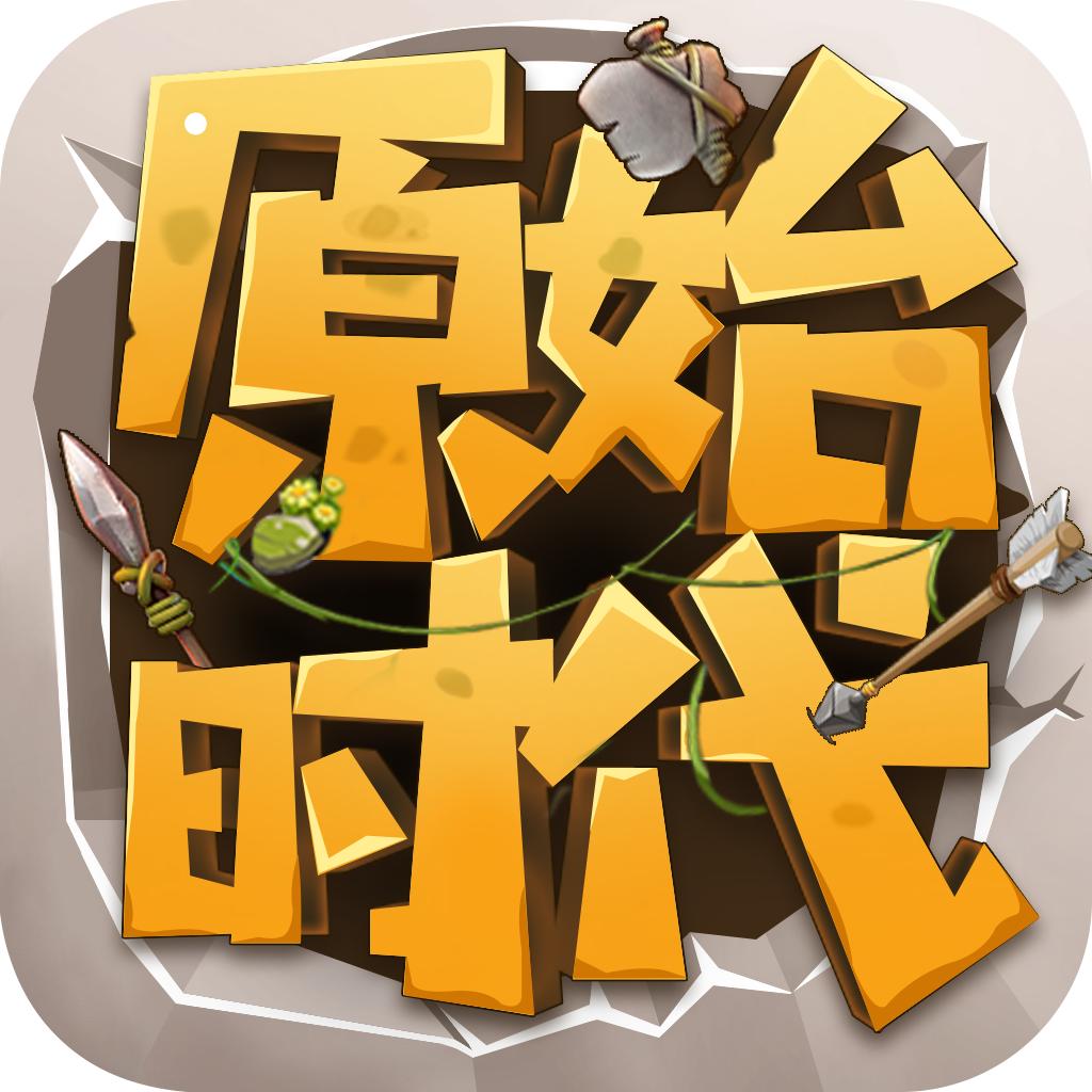 原始时代手游官方版v4.0.5 独家版