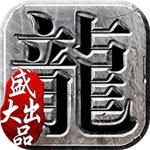 沙巴克传奇合击礼包激活码版v1.0.20.0  手机版