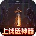 暗黑终结者送神器版v1.0  安卓版
