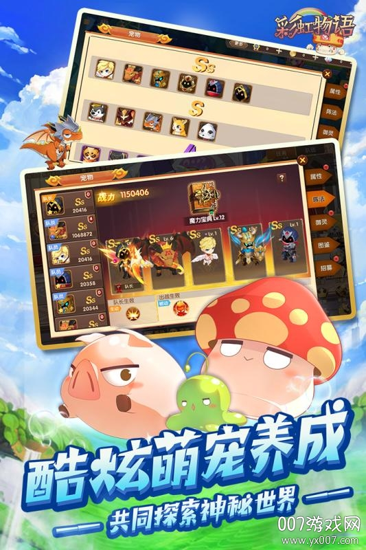彩虹物语手游官网礼包版v1.1.0  安卓版
