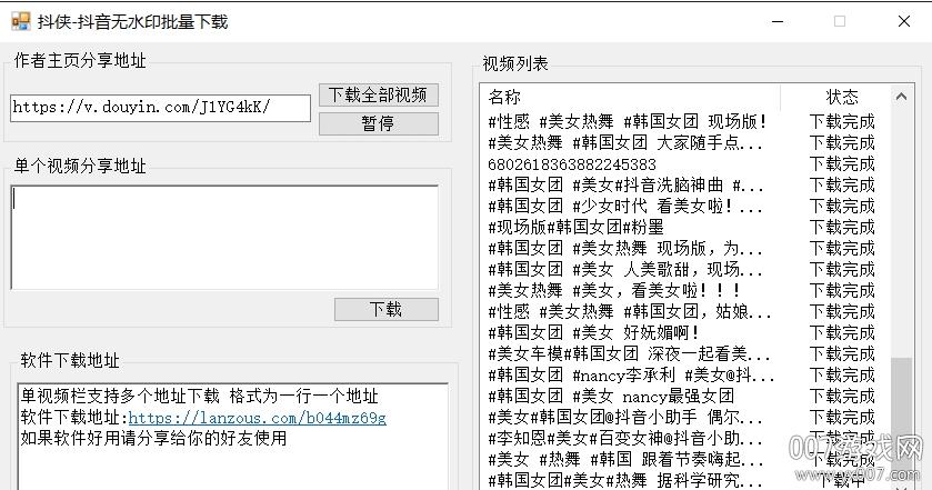 抖侠抖音无水印批量下载软件v1.0 稳定版