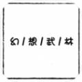 幻想武林MUD福利挂机版v1.0 安卓版