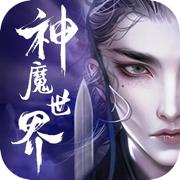 神魔世界玄幻修仙手游精美奖励版v1.0 苹果版