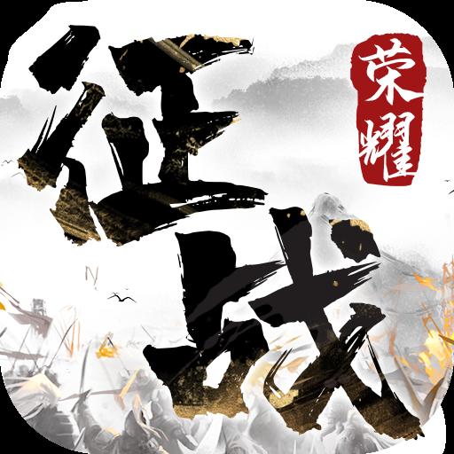 荣耀征战手游变态版v1.0.0  正式版