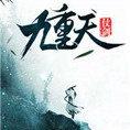 仗剑九重天登录送神宠版v1.4.9 安卓版