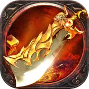 血战沙城单机版传奇神装版v1.0 iPhv1.0 iPhone版