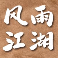 风雨江湖热血版2.4.3.2安卓版