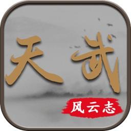 天武风云志挂机放置版v0.15 单机版