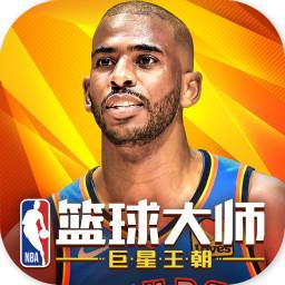 NBA篮球大师无限钻石修改版v3.1.0 稳定版