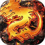 血龙降世送神装版v2.93 独家版