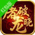 屠龙破晓长期红包版v3.3.6 最新版