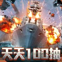 王牌战舰百抽公益服特权版v4.0.0.0 更新版