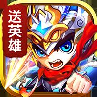 挂机英雄送英雄手机版v1.0.0 免费版
