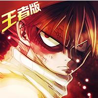 炫斗英雄妖尾2王者重生版v1.0.0 最v1.0.0 最新版