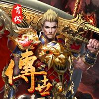 传奇世界之仗剑天涯商城周年庆版v1.0 满VIP版
