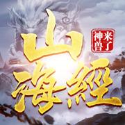 山海经之神兽来了昆仑劫版v1.0.4 iOS版