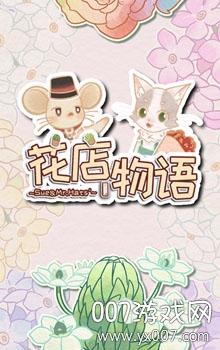 花店物语官方正式版v0.6 手机版
