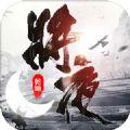 御剑乾坤将夜一键升级版v6.45.2 最新版