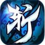一剑斩仙之无心法师绚丽时装版v6.45.21 独家版