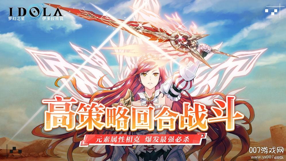 梦幻之星伊多拉传说官方国服版v1.2.0.1 最新版