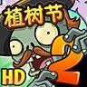 植物大战僵尸2劳动节内购修改版v2.4.84 免费版