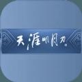 天涯明月刀手游2020公测版v1.0 安卓版