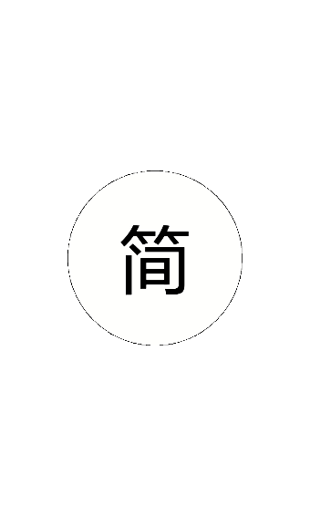 极简画质助手精简版v1.0.3 清爽版