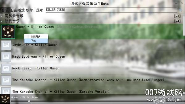 遗憾迟香音乐助手无广告版v1.0  绿色版