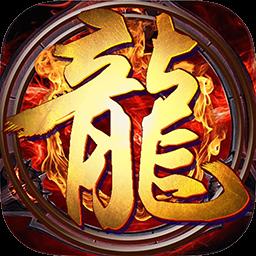 龙刃特权版超boss版v1.0 变态版