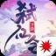 弑仙令万年魂兽版v1.10.28 免费版