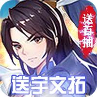 轩辕剑3星耀送88888元宝版v1.0.0 安v1.0.0 安卓版