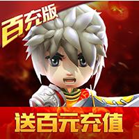 少年勇者团至尊百充版v1.0.0 正式版