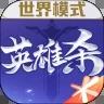 英雄杀手游世界模式奖励版v4.4.0 独家版
