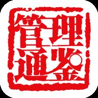 管理通鉴最新版v1.4免费版