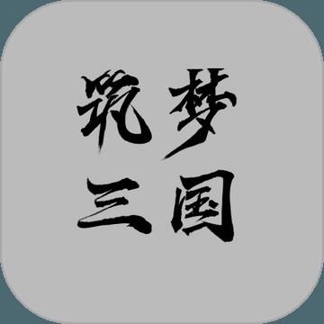 筑梦三国手游官方最新版v1.0.1  免费版