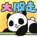 熊猫大脱走单机版v1.1.0 安卓版