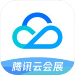 腾讯云会展官方客户端v1.0 正式版
