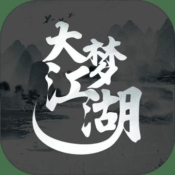 大梦江湖单机版v1.0 安卓版