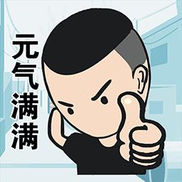 精神小伙单机版v1.0.0安卓版