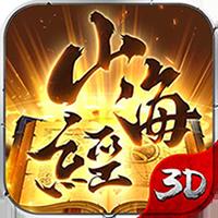 山海经传说满级VIP百万元宝版v1.0.1 稳定版
