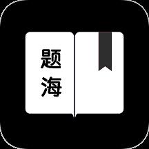 题海进阶最新版v1.0免费版