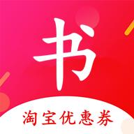 小红书优惠券省心版v1.5.5 手机版