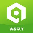 青谷学习最新版v1.0.0免费版