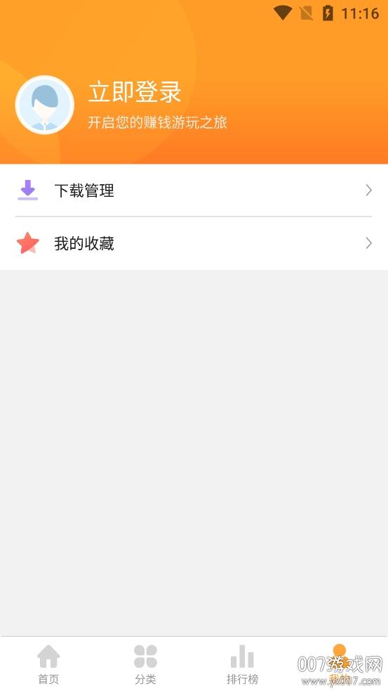 乐乐游戏盒子v3.5.2.9 最新正版