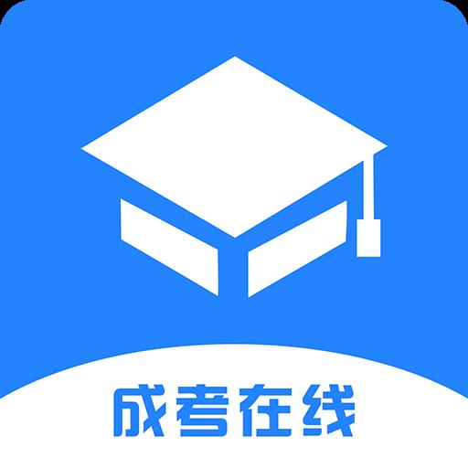 成考在线教育平台手机版v1.1.0 免费版