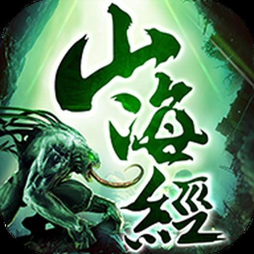 山海经剧毒异兽秘境版v1.8.6 更新版